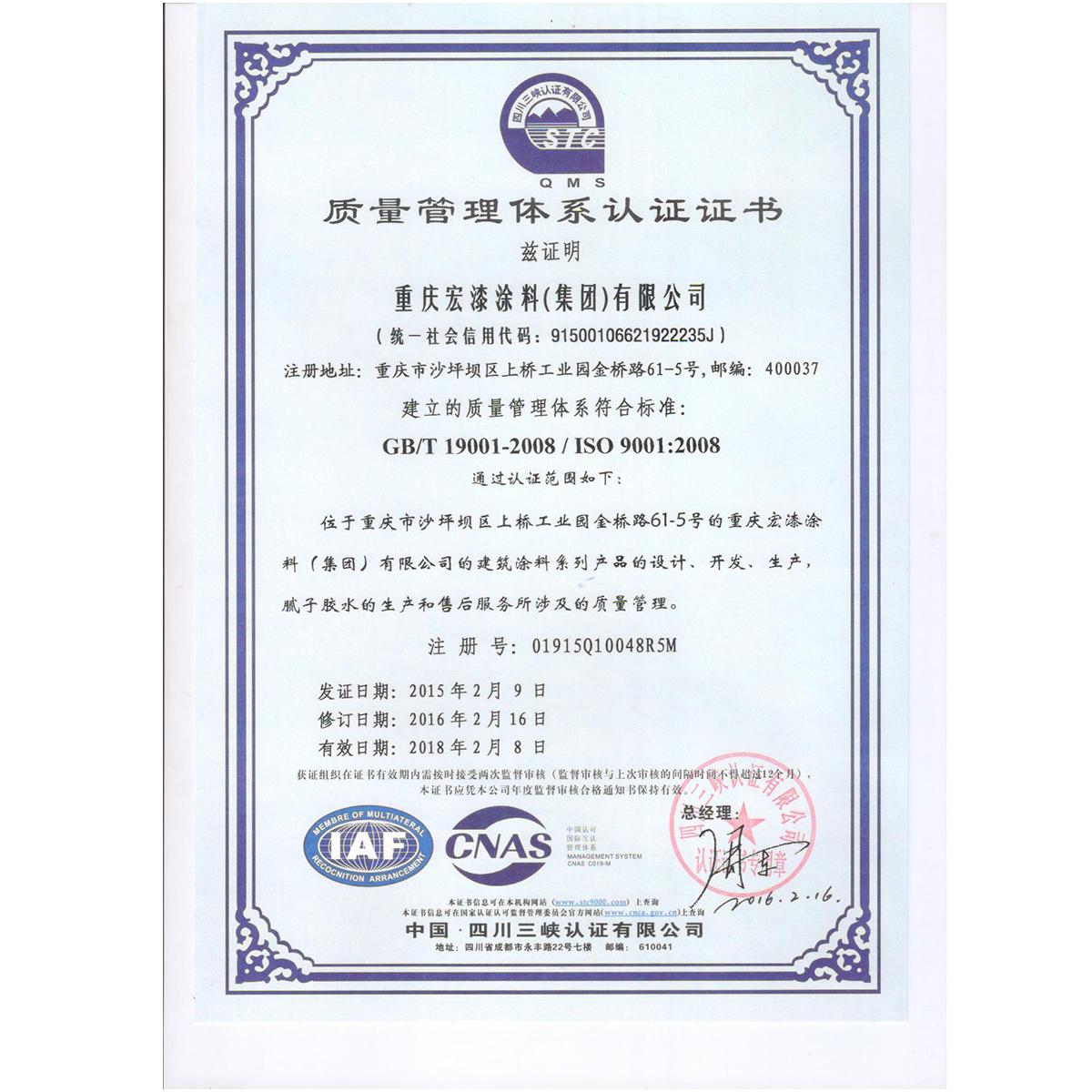 9001体系证书