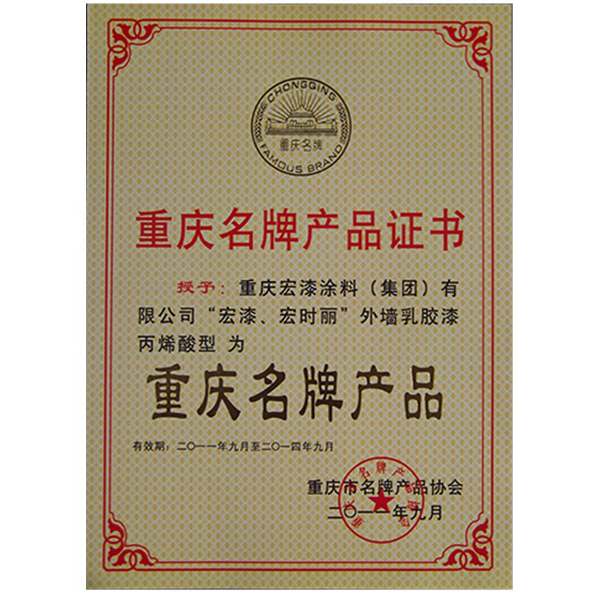 万博man名牌产品证书