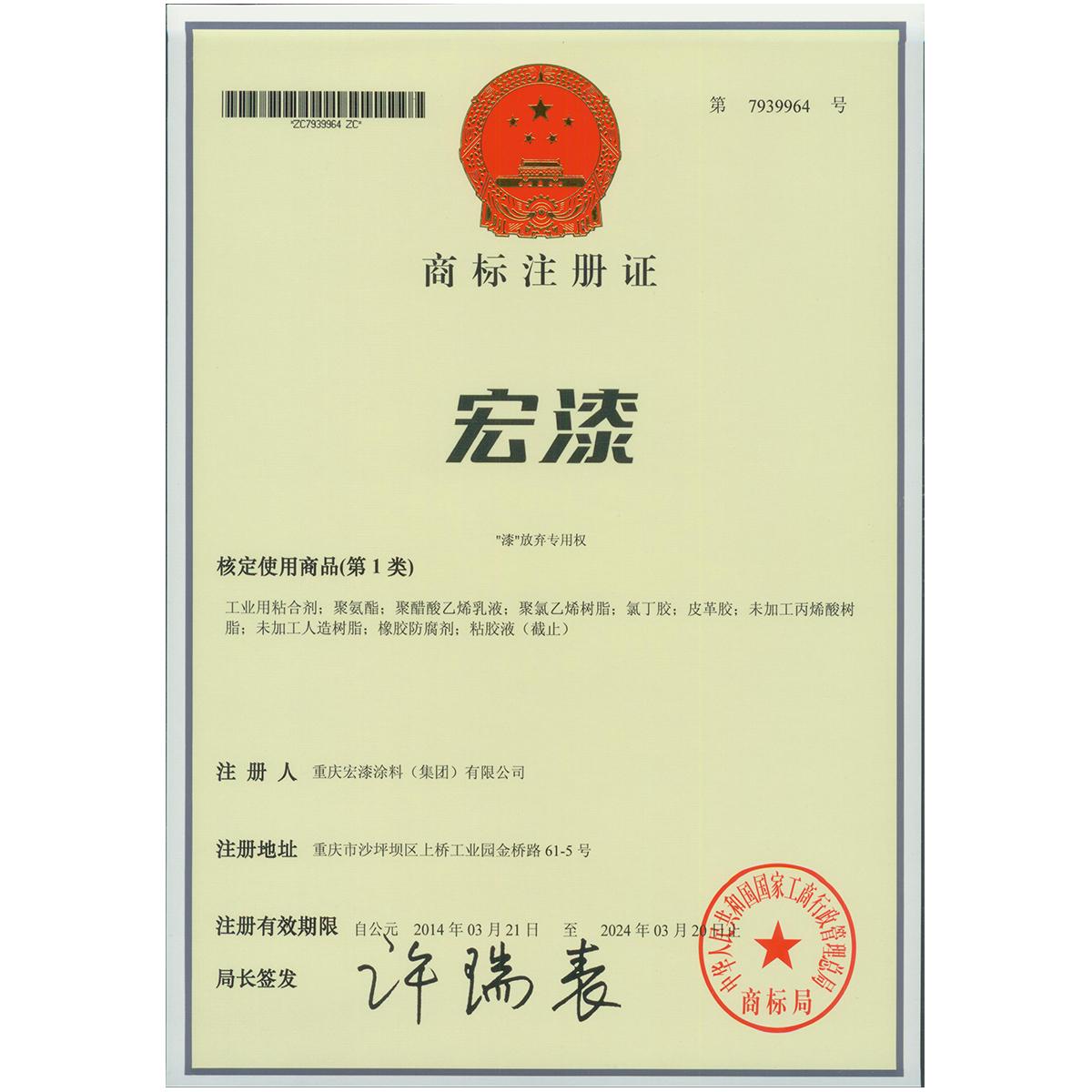 万博man宏漆涂料(集团)有限公司