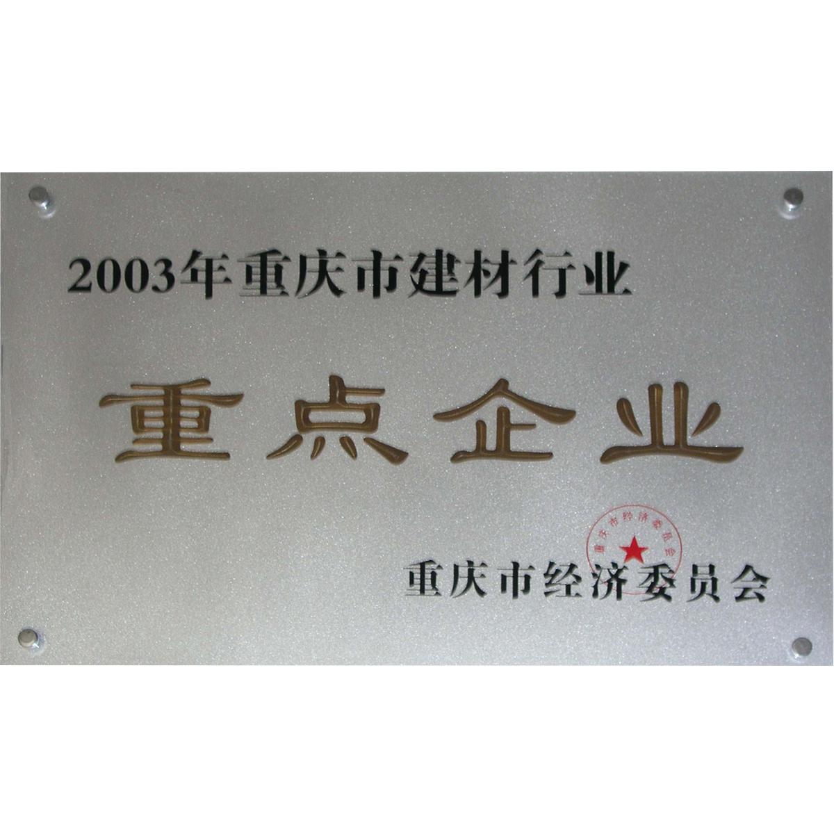 建材行业重点企业证书